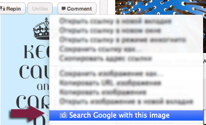 Search by Image: Google Chrome